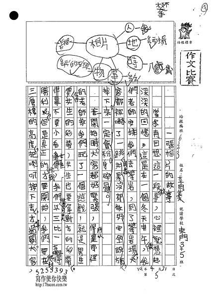 101W3405李昀蓁 (1)