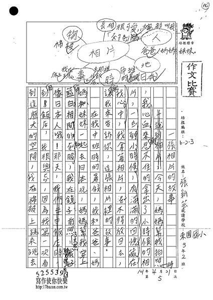 101W3405張新芸 (1)