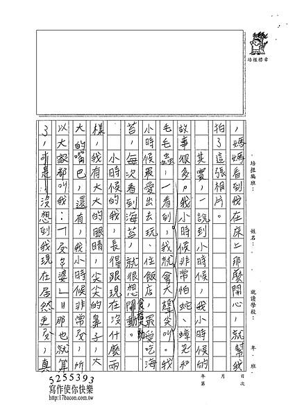 101W3405張新芸 (2)
