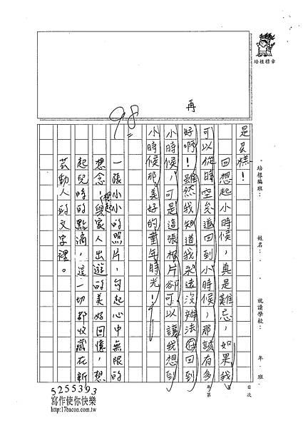 101W3405張新芸 (3)
