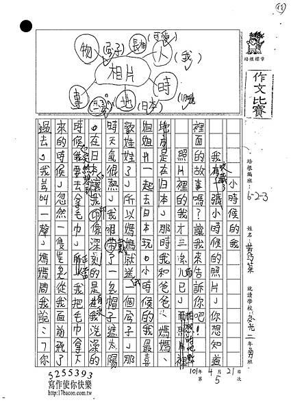101W3405黃巧蓁 (1)