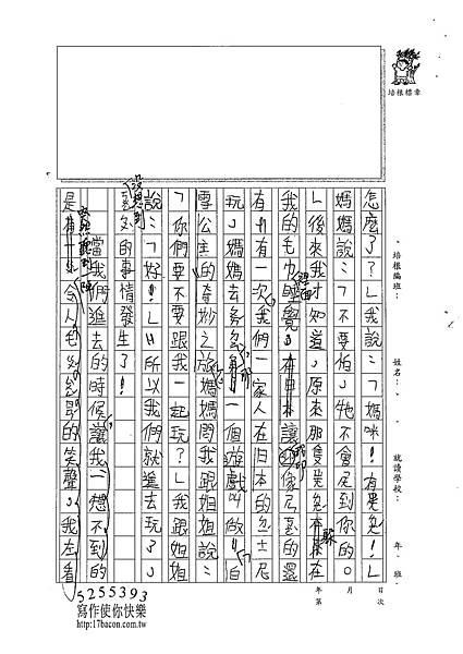 101W3405黃巧蓁 (2)