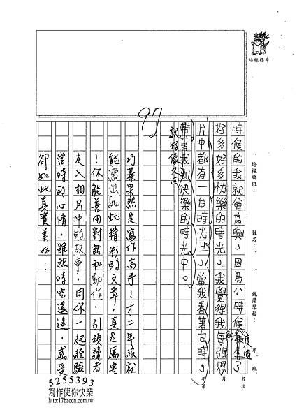 101W3405黃巧蓁 (4)