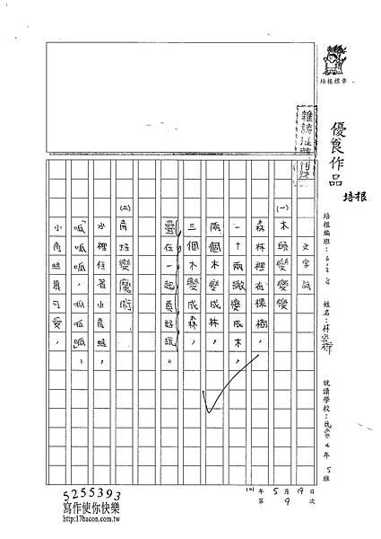 101W4409林羿樺 (1)