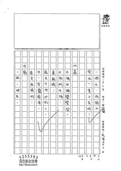 101W4409林羿樺 (2)