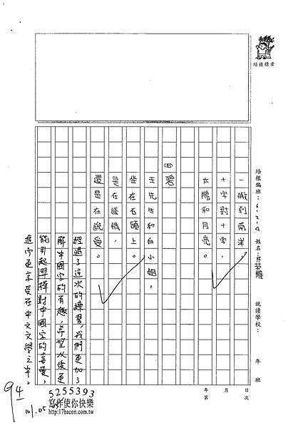 101W4409林羿樺 (3)
