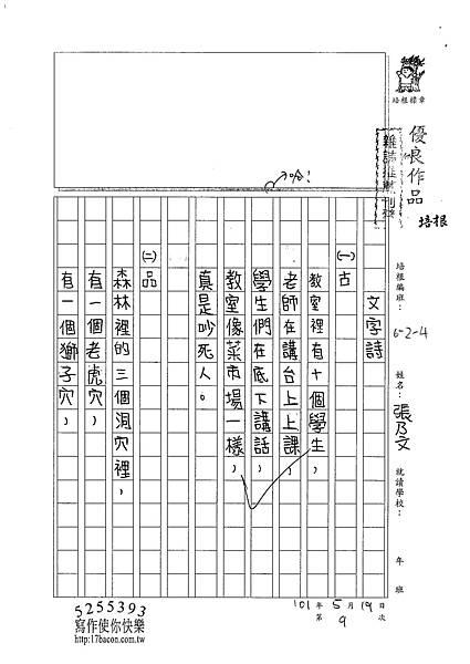 101W4409張乃文 (1)
