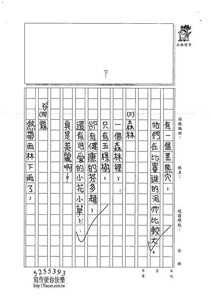101W4409張乃文 (2)