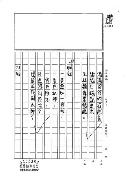 101W4409張乃文 (3)