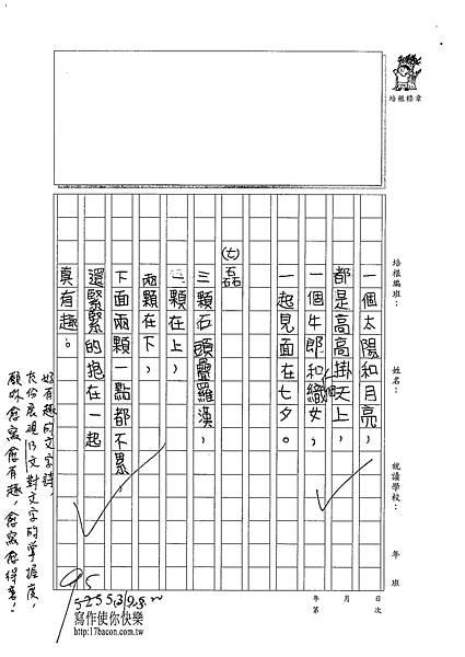 101W4409張乃文 (4)
