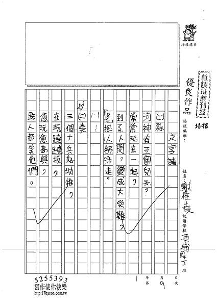 101W4409謝惟堯 (1)