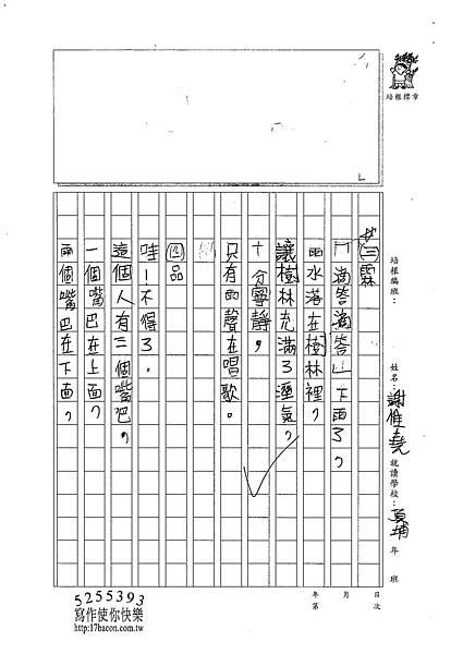 101W4409謝惟堯 (2)
