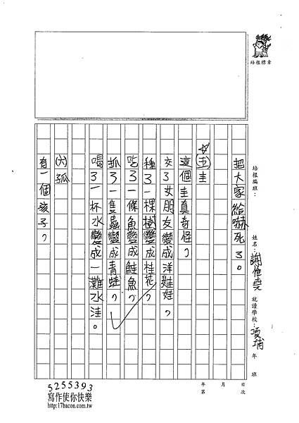 101W4409謝惟堯 (3)