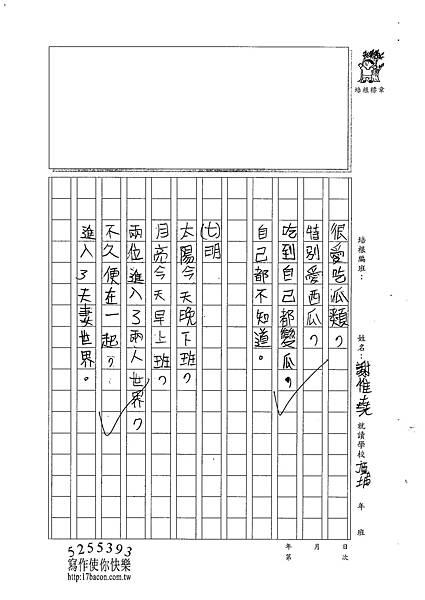 101W4409謝惟堯 (4)