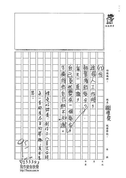 101W4409謝惟堯 (5)