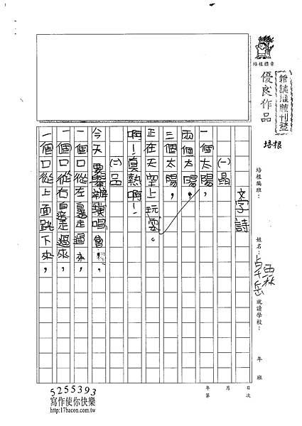 101W4409卓岳霖 (1)