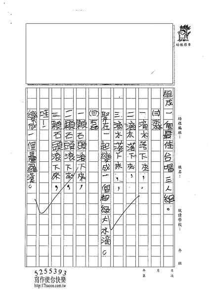 101W4409卓岳霖 (2)