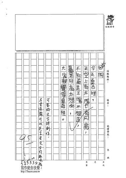 101W4409卓岳霖 (3)