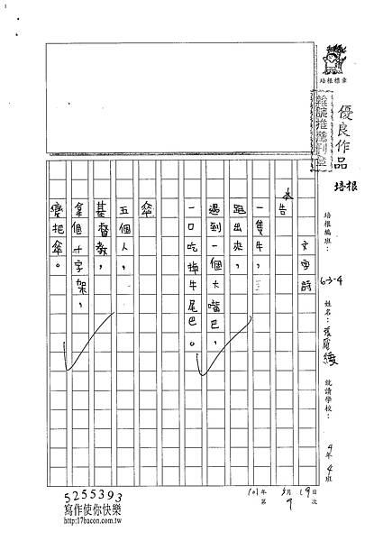 101W4409張雁綾 (1)