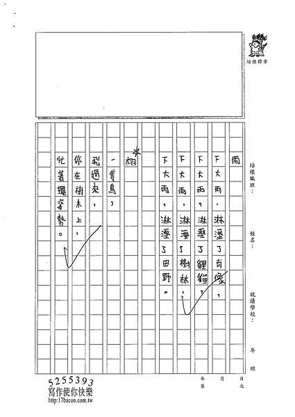 101W4409張雁綾 (2)