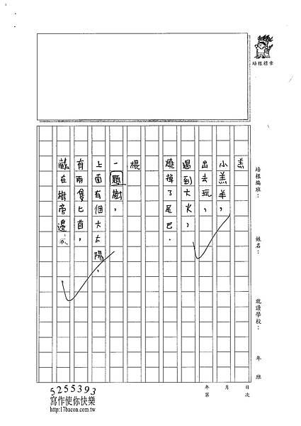 101W4409張雁綾 (3)