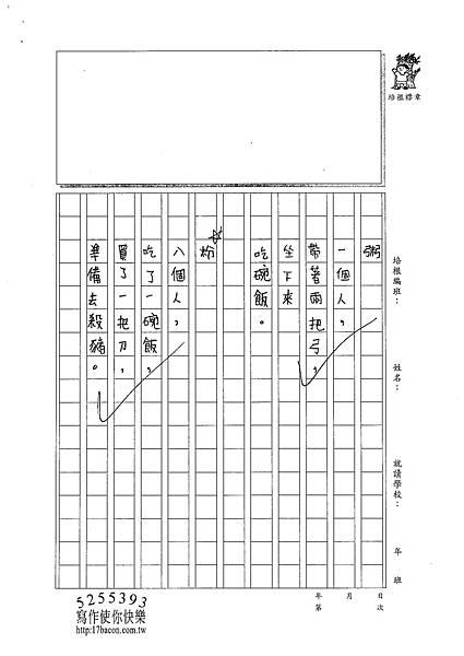 101W4409張雁綾 (4)