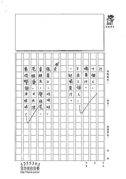101W4409張雁綾 (5)