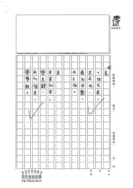 101W4409張雁綾 (6)