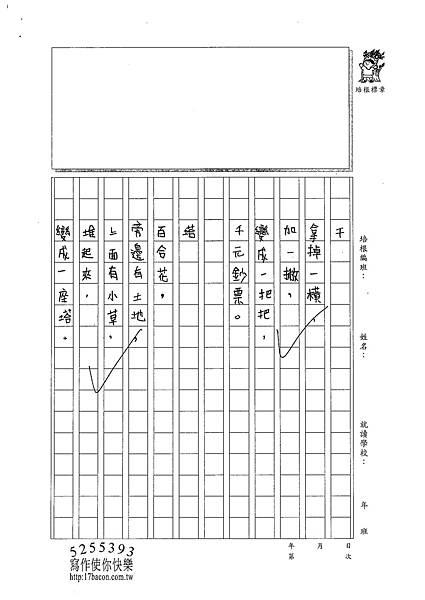 101W4409張雁綾 (7)
