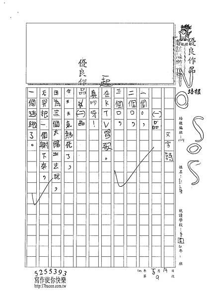 101W4409郭品頡 (1)