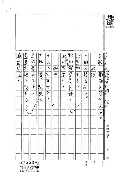 101W4409郭品頡 (2)