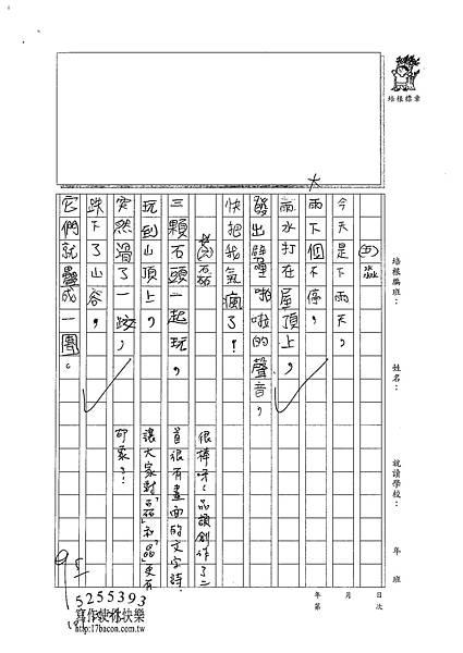 101W4409郭品頡 (3)