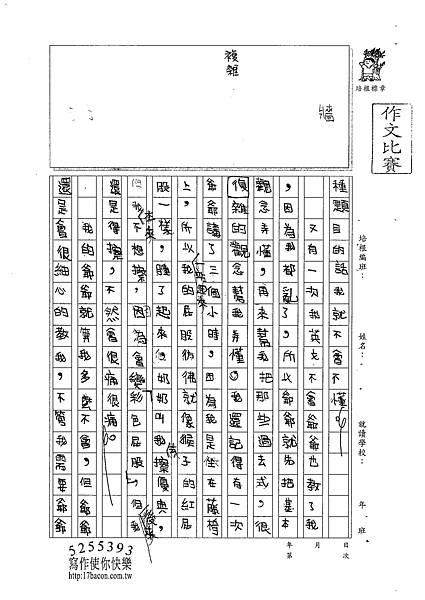 101W4405余致勳 (2)