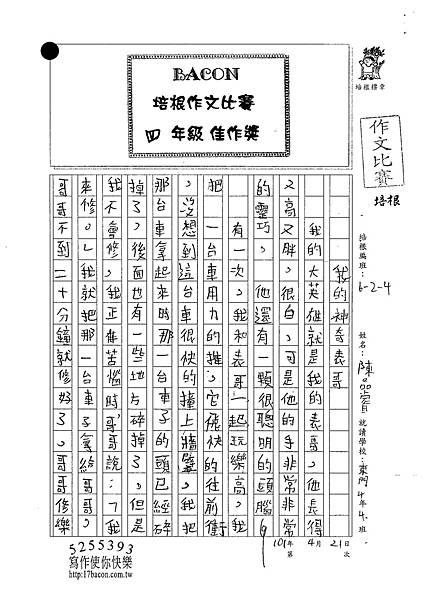 101W4405陳品睿 (1)