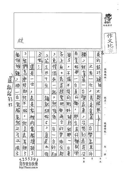 101W4405陳品睿 (2)