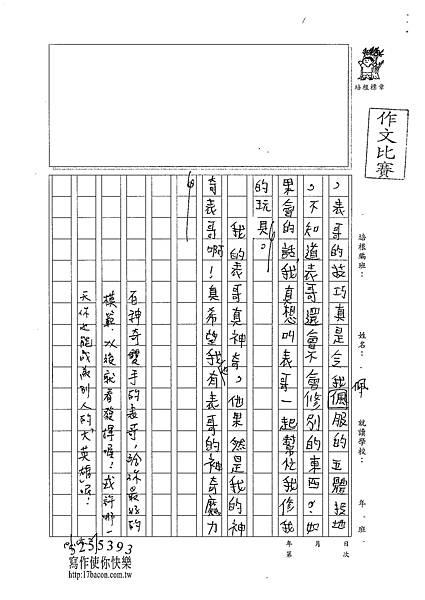 101W4405陳品睿 (3)
