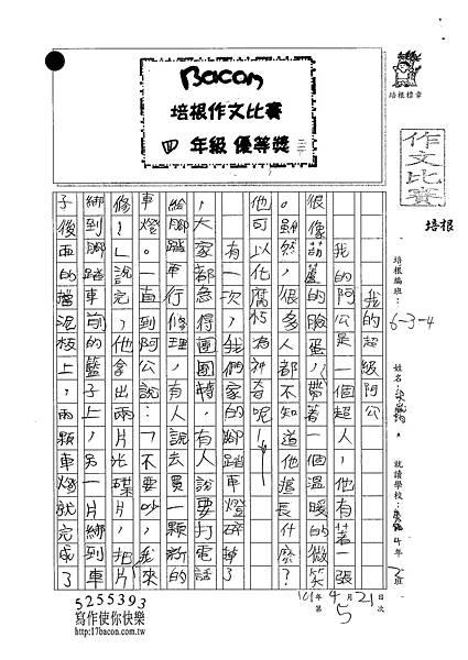 101W4405梁崴鈞 (1)