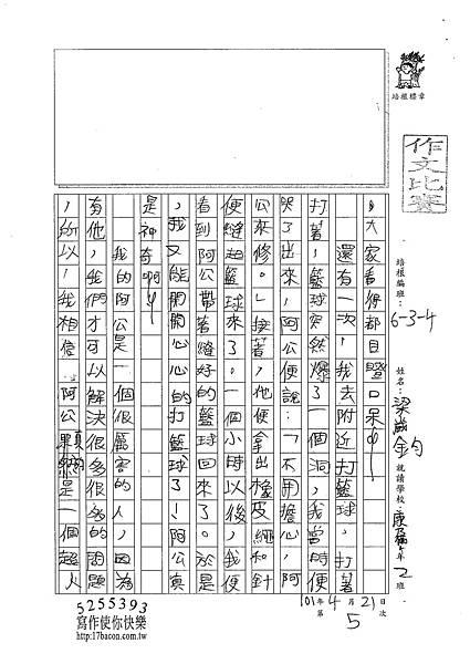 101W4405梁崴鈞 (2)