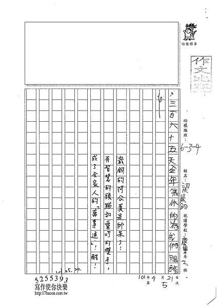 101W4405梁崴鈞 (3)