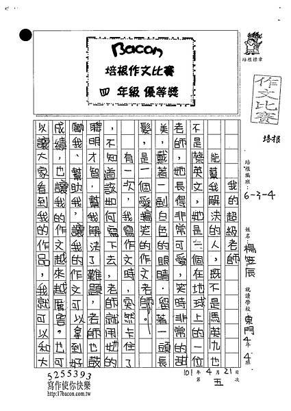101W4405楊笠辰 (1)