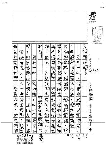101W4405楊笠辰 (2)