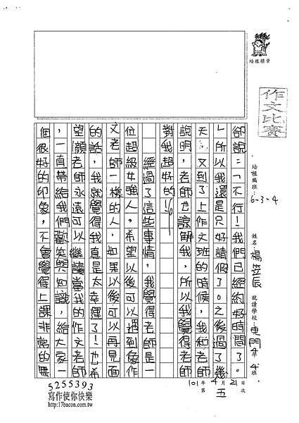101W4405楊笠辰 (3)