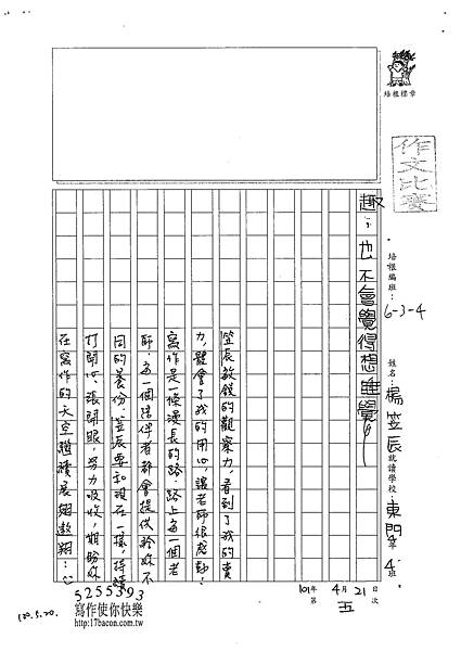 101W4405楊笠辰 (4)