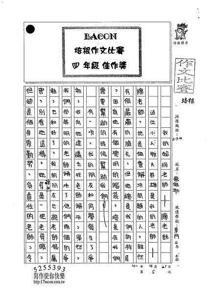 101W4405蔡佩珈 (1)
