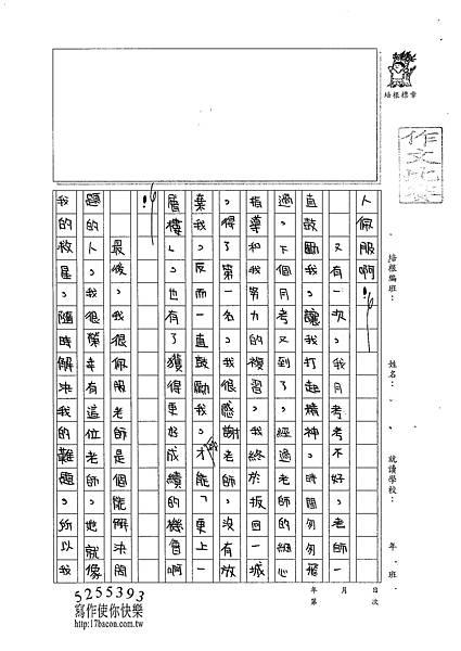101W4405蔡佩珈 (2)
