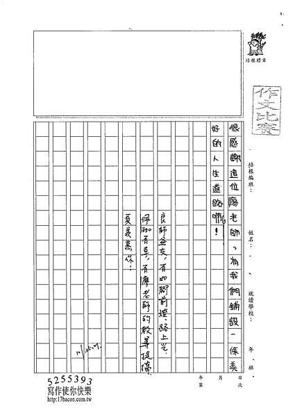 101W4405蔡佩珈 (3)