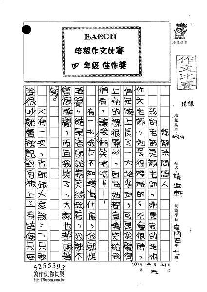 101W4405蔡宜軒 (1)