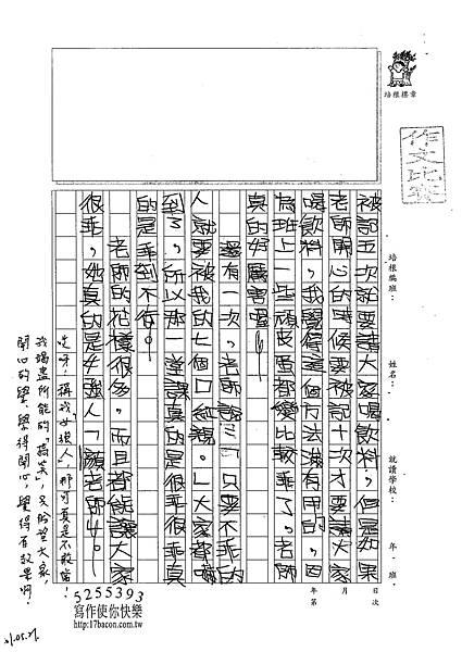 101W4405蔡宜軒 (2)
