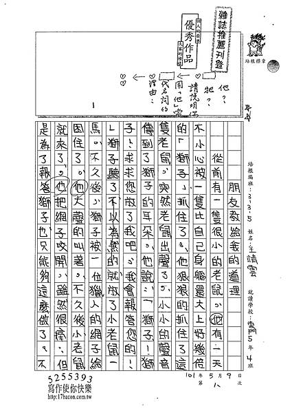 101W5408王靖雲 (1)