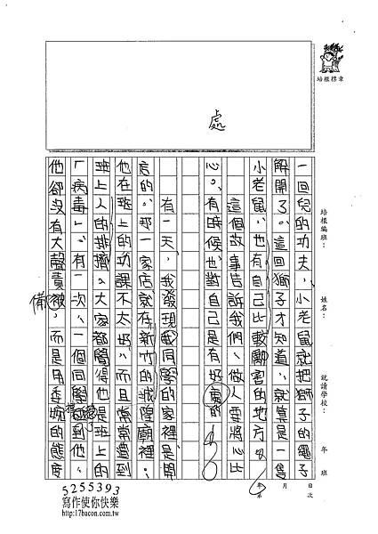 101W5408王靖雲 (2)